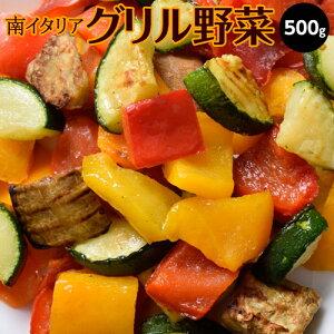 野菜ミックス 南イタリア産 グリル野菜ミックス ズッキーニ 黄ピーマン 赤ピーマン ナス 500g 野菜 お手軽 簡単 グリル ミックス 冷凍 冷凍同梱可能