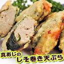 天ぷら 冷凍 「真あじすり身しそ巻き」山盛り1kg 国産 天麩羅 テンプラ あじ アジ 鰺 鯵 お惣菜 お弁当 おかず おつま…