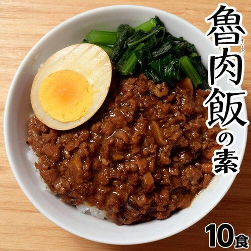 台湾 魯肉飯 の素 業務用 送料無料 屋台飯 ルーローファン ルーロー飯 温めるだけ 10食セット 1食あたり160g 冷凍 同梱可能