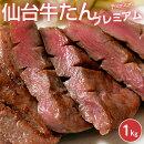 仙台牛たんプレミアムたん元限定厚切り7mmカット500g牛タンタン元焼肉冷凍同梱可能
