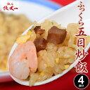 炒飯 チャーハン 冷凍 陳建一監修 ふっくら『五目炒飯』 約200g×4食セット 焼き飯 ちゃーはん 冷凍食品 あたためる…