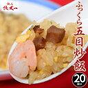 炒飯 チャーハン 冷凍 陳建一監修 ふっくら『五目炒飯』約200g×20食セット 焼き飯 ちゃーはん 冷凍食品 中華料理 ご…