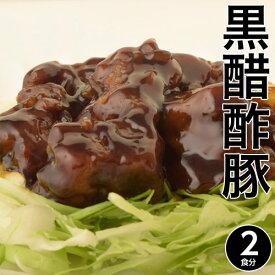 豚肉 酢豚 すぶた スブタ 菰田欣也 黒醋酢豚 約150g×2Pセット 冷凍 中華 名店 惣菜 冷凍同梱可能