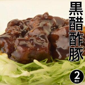 豚肉 酢豚 すぶた スブタ 菰田欣也 黒醋酢豚 約150g×2Pセット 冷凍 中華 惣菜 冷凍同梱可能