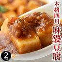 陳建一 麻婆豆腐 『本格四川麻婆豆腐』約150g×2Pセット おかず ご飯のお供 中華料理 ご贈答 贈り物 ギフト プレゼン…