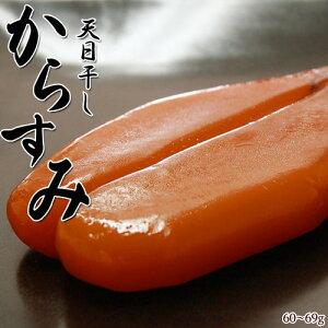 唐墨 カラスミ 訳あり『からすみハーフカット』60〜70g 1/2腹 片腹 ※冷凍