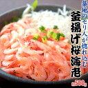えび エビ 海老 さくらえび 台湾 亀山島産 釜揚げ桜海老 約500g かまあげ 釜揚げ 冷凍同梱可能
