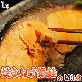 さけ サケ 鮭 超有名店の端材 訳あり 銀鮭の塩焼き 約1kg(16切れ前後) ご飯のおとも ごはんのおとも 冷凍同梱可能 送料無料