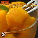 マンゴー タイ産 マハチャノック種 完熟 カットマンゴー 約500g×2袋 大容量 1キロ フルーツ カットフルーツ おやつ …