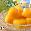 マンゴー ベトナム産 キャットチュー種 完熟 カットマンゴー 約500g×2袋 大容量 1キロ フルーツ mango frozen カット…
