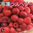 冷凍 ラズベリー チリ産 約500g [冷凍同梱可能] 冷凍フルーツ 冷凍果実 ジュース スムージー