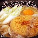 うどん 送料無料 本場香川直送『天ぷらうどん』ゆで麺 30食入り(かき揚げ・つゆ入り) 贈り物 ギフト お取り寄せグル…