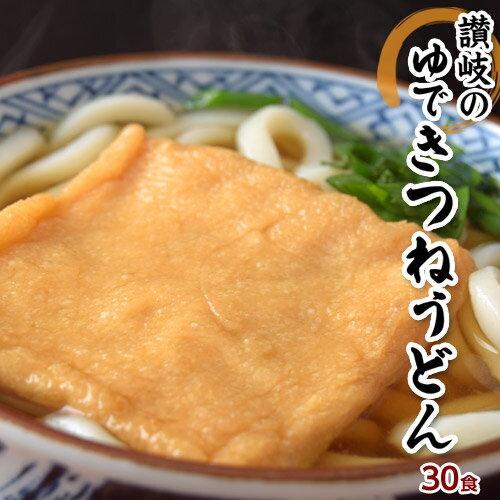 うどん 麺 さぬきうどん 送料無料 本場香川から直送 [きつねうどん] ゆで麺 30食入り [味付けあげ つゆ入り] 夜食 ランチ 煮込み おあげ 常温 同梱不可
