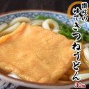 うどん 麺 さぬきうどん 送料無料 本場香川から直送 [きつねうどん] ゆで麺 30食入り ...