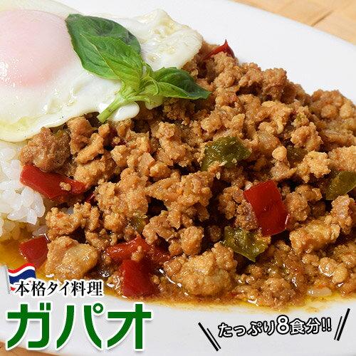 業務用 本格タイ料理 スパイシー ガパオ 鶏肉 鶏ひき肉 バジル炒め 160g×8食 送料無料 冷凍