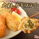 牡蠣フライ 冷凍 邑久産 大粒カキフライ 2袋(1袋20粒入:1粒 30g) かきフライ かき...