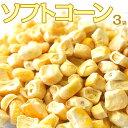 コーン とうもろこし トウモロコシ 送料無料 北海道 取り寄せ 美瑛産とうもろこしのフリーズドライ ソフトコーン 3袋 …
