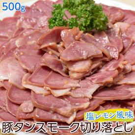豚タンスモーク 切り落とし 塩レモン風味 500g 業務用 訳あり ワケアリ たん 豚たん 冷凍 送料無料
