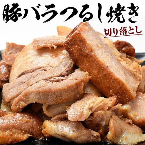 豚バラ つるし焼 切り落とし 500g×2袋 合計1kg 送料無料 冷凍 豚肉 チャーシュー 叉焼 焼豚 大容量 1キロ 豚 豚肉 ブタ 叉焼 切り落とし おかず おつまみ お惣菜 冷凍食品 冷凍 [冷凍同梱可能]