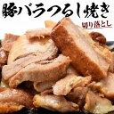 豚バラ つるし焼 切り落とし 500g×2袋 合計1kg 送料無料 冷凍 豚肉 チャーシュー 叉...