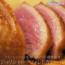 フランス産バルバリー種「鴨の胸肉」ジョリシャトーフィレドカナール300g以上※冷凍