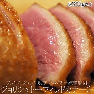 かも 鴨 カモ フランス産 バルバリー種 鴨の胸肉 ジョリシャトーフィレドカナール 300g以上 冷凍同梱可能