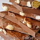 バレンタイン チョコレート 訳あり 送料無料 クーベルチュール割れチョコ ミルクマカダミア 約200g わけあり ワケあり…