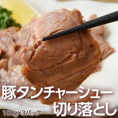 希少なタン下限定 タンチャーシュー たん元 豚たん 100g×3p 送料無料 冷凍 タン たん 叉焼 焼豚 煮豚
