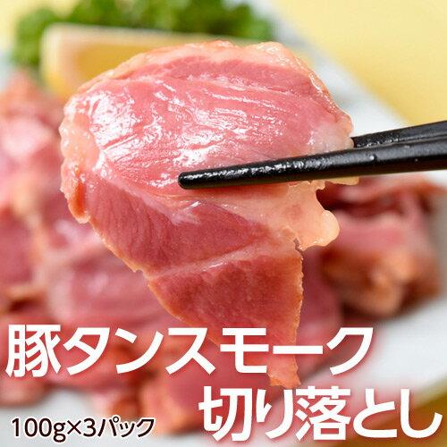 希少なタン下限定 タンスモーク たん元 豚たん 100g×3p 送料無料 冷凍