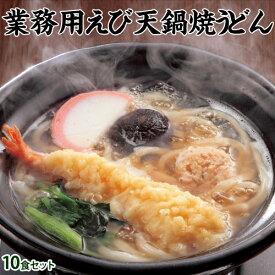 業務用 えび天鍋焼きうどん 10食 電子レンジ ウドン 海老 海老天 天ぷら 夜食 朝食 送料無料