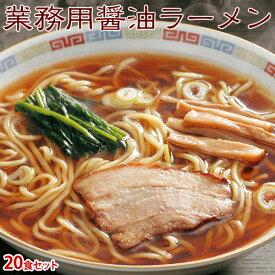 らーめん 麺 ラーメン 業務用 具付き麺 醤油ラーメン スープ具材付き 20食セット 夜食 朝食 送料無料