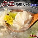 【40kgUP】「巨大クエ鍋用カット」(アラやヒレ、内臓と身)約500g 長崎県産 ※冷凍 送料無料