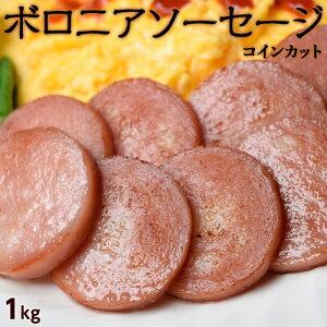 ボロニア ソーセージ コインカット 1kg 酒の肴 おつまみ ウインナー 冷凍