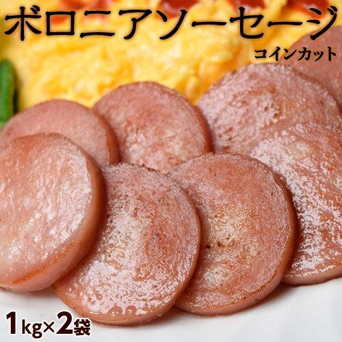 ボロニア ソーセージ コインカット 1kg×2袋 酒の肴 おつまみ ウインナー 冷凍 送料無料