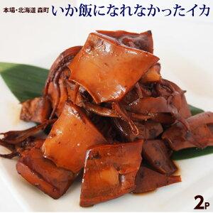 いか 訳あり 惣菜 北海道加工 いか飯になれなかったイカ 125g × 2パック ネコポス 同梱不可 代引き不可 送料無料