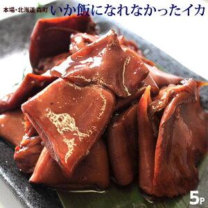 いか 訳あり 総菜 送料無料 北海道加工 いか飯になれなかったイカ 125g × 5パック