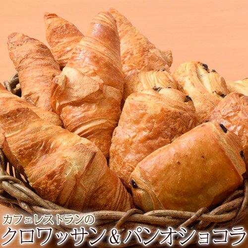 訳あり クロワッサン & パンオショコラ 6個×2種 合計12個 パン パン・オ・ショコラ ワケアリ 冷凍 送料無料
