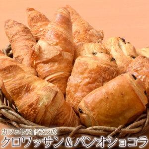 訳あり クロワッサン & パンオショコラ 6個×2種 合計12個 パン パン・オ・ショコラ ぱん 冷凍 送料無料