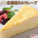 ギフト スイーツ 業務用 北海道 ミルクレープ 8個 正規品 冷凍 同梱可能 北海道グルメ お取り寄せ お菓子 洋菓子 おや…