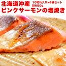 「鱒塩焼き」タイ加工170g×4P冷凍送料無料
