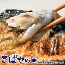 さば サバ 鯖 ノルウェー産原料 さばみそ煮 さば塩焼き 各2切入り(みそ煮80g 塩焼き60g) 各5パックセット冷凍 送料…