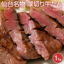 肉 牛たん 仙台名物 プレミアム たん元 限定 厚切り 7mmカット大容量 1キロ 牛タン タン元 焼肉 送料無料 冷凍 同梱…