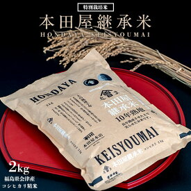 米 福島県 会津産 本田屋継承米 特別栽培米 約2kg 精米 白米 産地直送 送料無料