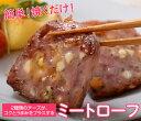 肉 豚肉 ソーセージ ミートローフ 700g 朝食 お弁当 冷凍同梱可能