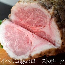 ギフト 肉 イベリコ豚 の ローストポーク ブロック500g以上 (500〜850g) 低温調理 豚肉 冷凍 同梱可能 送料無料