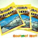 ロースジンギスカン 北海道小樽の焼肉専門 共栄食肉 3パックセット