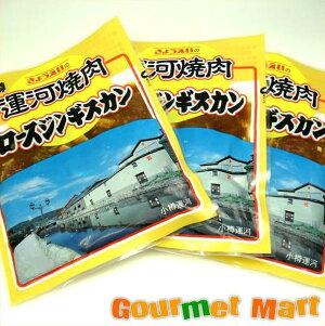 北海道小樽の焼肉専門 共栄食肉 ロースジンギスカン 3パックセット