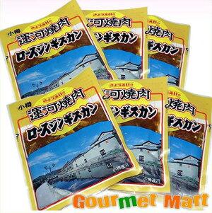 味付けジンギスカン 6パックセット 北海道小樽の焼肉専門 共栄食肉 あす楽対応!
