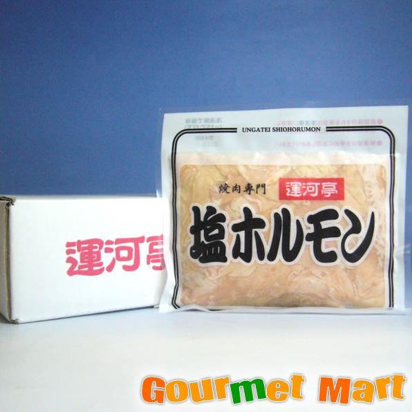 贈り物ギフト 北海道小樽の焼肉専門 共栄食肉 運河亭 業務用塩ホルモン 10パックセット