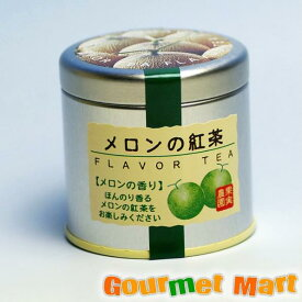 メロンの紅茶(缶入り)贈り物 ギフト